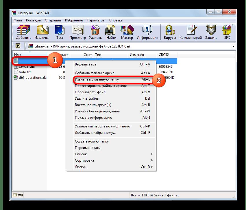 Переход к извлечению всего содержимого архива в указанную папку через контекстное меню в программе WinRAR
