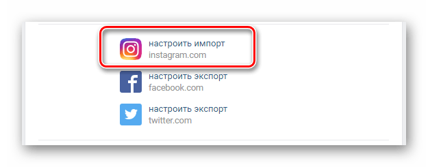 Переход к настройкам импорта аккаунта в Инстаграм в разделе редактировать ВКонтакте