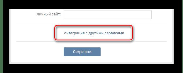 Переход к настройкам интеграции с другими сервисами в разделе редактировать ВКонтакте