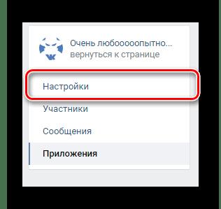 Переход к настройкам сообщества на странице сообщества ВКонтакте
