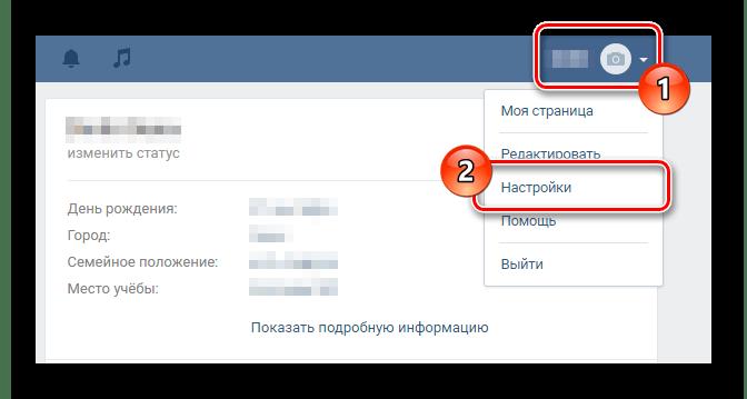 Переход к настройкам страницы через главное меню ВКонтакте