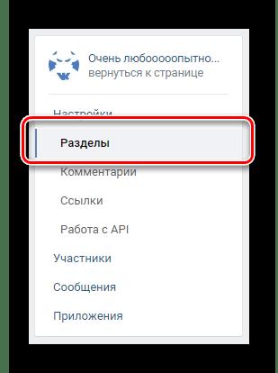 Переход к настройке разделов на странице сообщества ВКонтакте