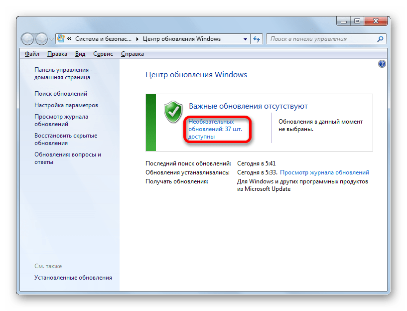 Переход к необязательным обновлениям в окне Центра обновления в Windows 7