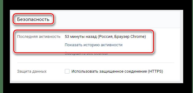 Переход к окну просмотра активности в настройках страницы ВКонтакте