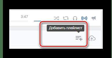 Переход к окну создания плейлиста в разделе музыка ВКонтакте