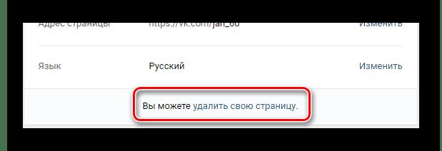 Переход к окну выбора причины удаления страницы в разделе настройки на сайте ВКонтакте
