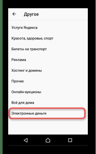 Переход к оплате других кошельков с Яндекс Денег