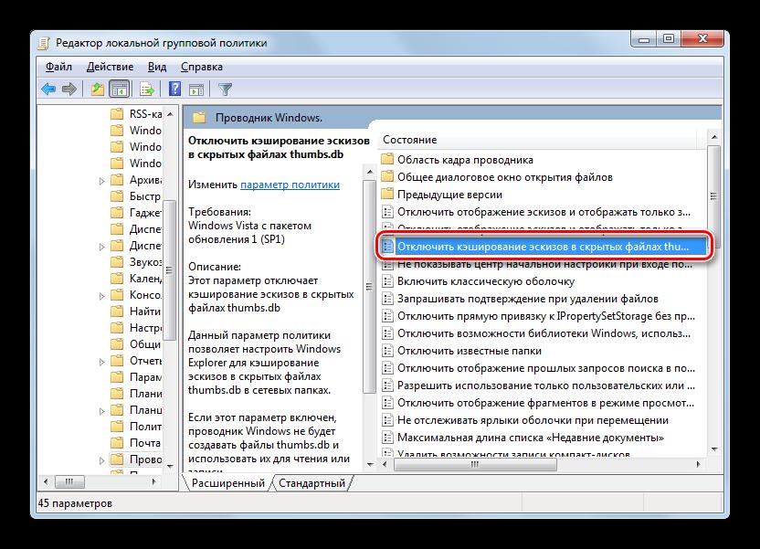 Переход к отключению кэширования эскизов в скрытых файлах thumbs.db в окне редактора локальной груповой политики в ОС Windows