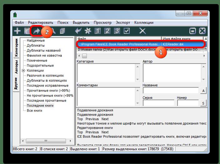 Переход к открытию документа CHM через кнопку на панели инструментов в программе ICE Book Reader