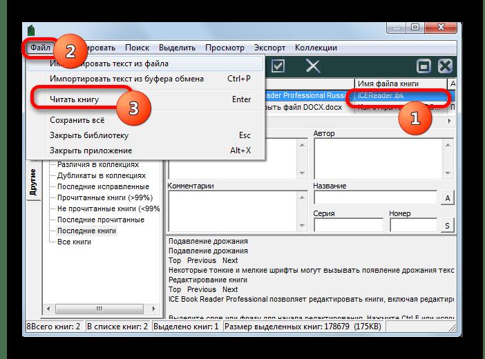 Переход к открытию документа CHM через верхнее горизонтальное меню в программе ICE Book Reader