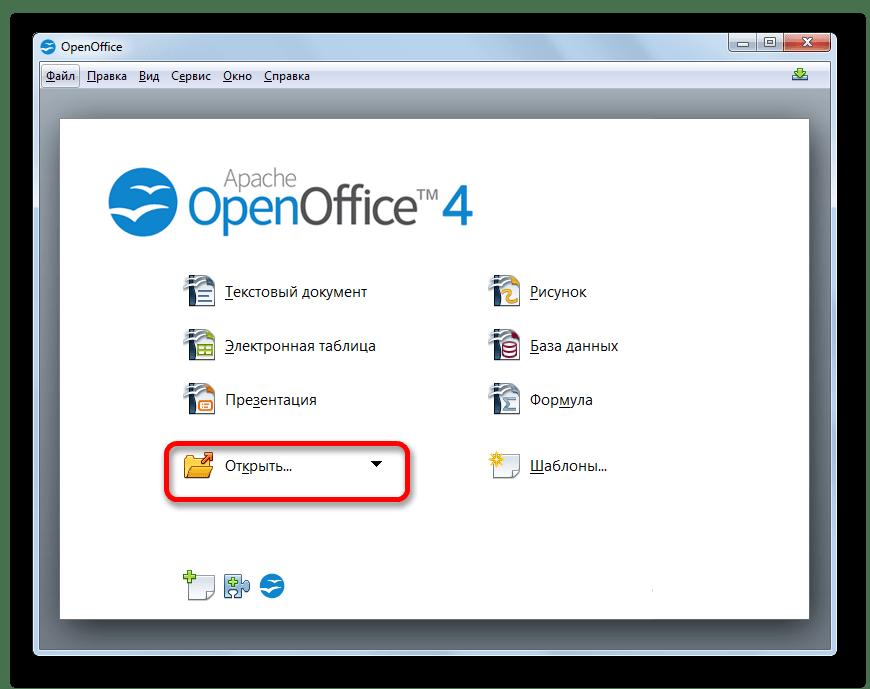 Переход к открытию файла в стартовом окне Apache OpenOffice