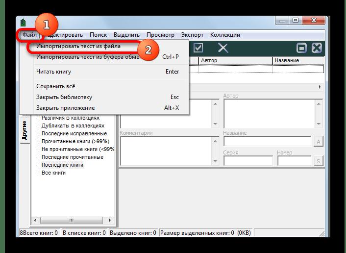 Переход к открытию окна импорта в библиотеке через верхнее горизонтальное меню в программе ICE Book Reader