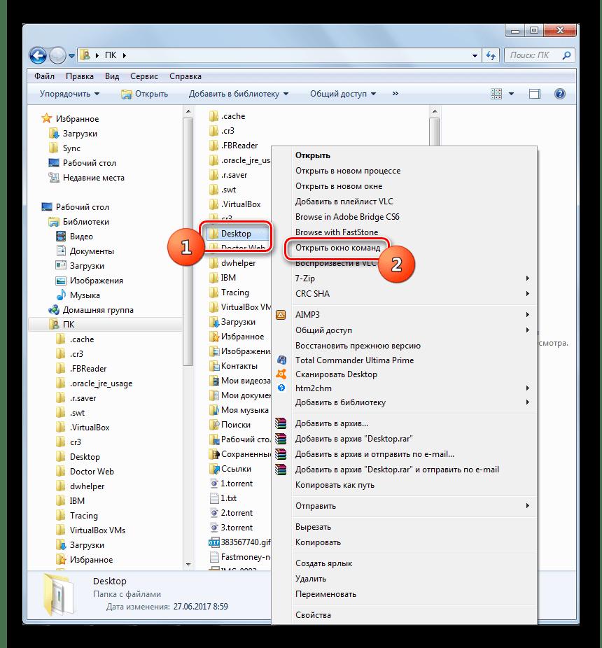 Переход к открытию окна команд для конретной папки через контекстное меню в Windows 7