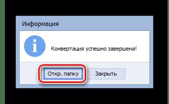 Переход к открытию папки результатом конвертации PDF в FB2 в программе AVS Document Converter