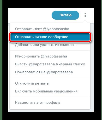 Переход к отправке личного сообщения пользователю сервиса Твиттер