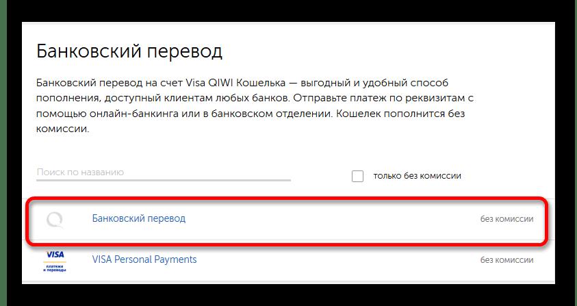 Переход к переводу