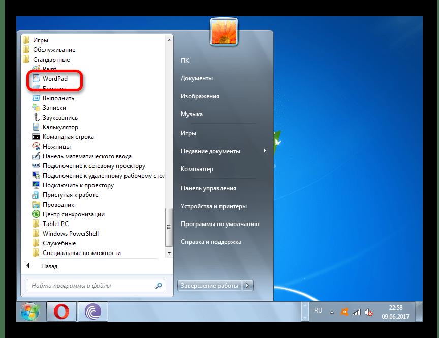 Переход к программе WordPad через меню Пуск в Windows