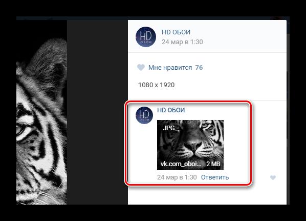 Переход к просмотру оригального изображения через комментарии в режиме полноэкранного просмотра ВКонтакте