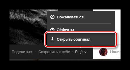 Переход к просмотру оригального изображения через режим полноэкранного просмотра ВКонтакте