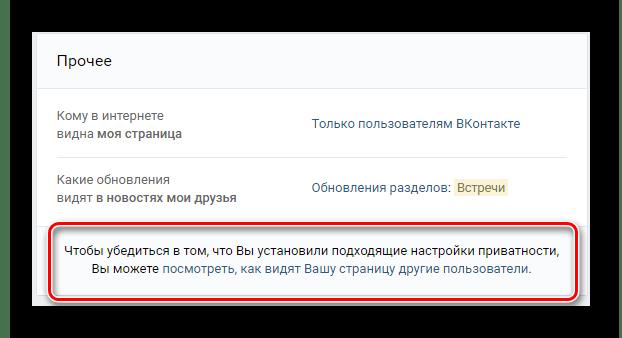 Переход к просмотру страницы от лица постороннего пользователя в настройках ВКонтакте