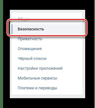 Переход к разделу безопасность через навигационное меню в настройках страницы ВКонтакте