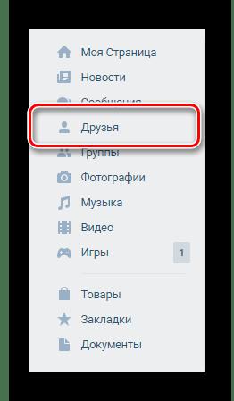 Переход к разделу друзья через главное меню ВКонтакте