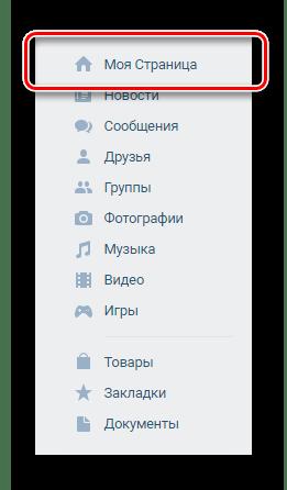 Переход к разделу моя страница через главное меню ВКонтакте