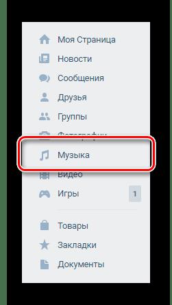 Переход к разделу музыка через главное меню ВКонтакте