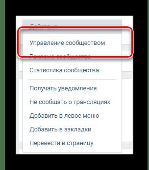 Переход к разделу настроек управление сообществом через главное меню группы в сообществе ВКонтакте