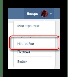 Переход к разделу настройки через главное меню ВКонтакте