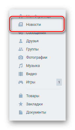 Переход к разделу новости через главное меню ВКонтакте