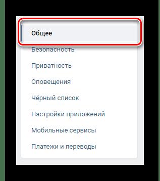 Переход к разделу общее через навигационное меню в настройках ВКонтакте