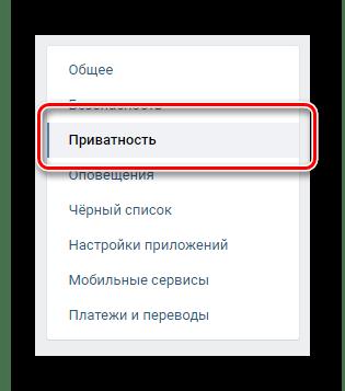 Переход к разделу приватность через навигационное меню в настройках ВКонтакте