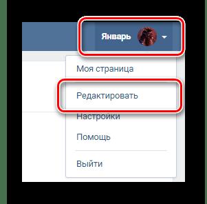 Переход к разделу редактировать через главное меню ВКонтакте