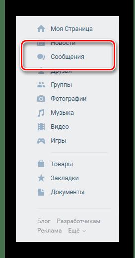 Переход к разделу сообщения через главное меню ВКонтакте