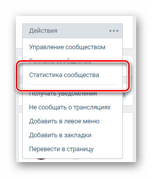 Переход к разделу статистика сообщества через главное меню в группе ВКонтакте