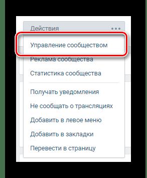 Переход к разделу управление сообществом в группе ВКонтакте