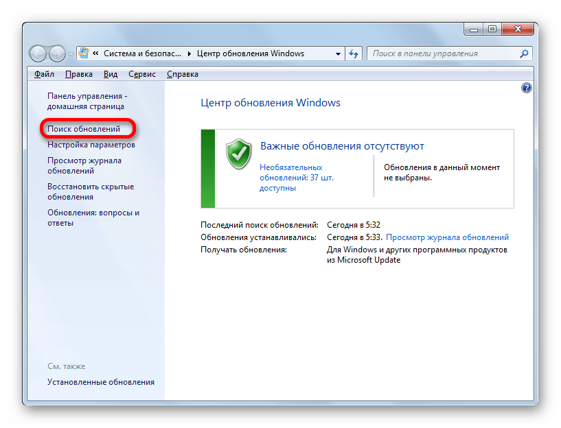 Переход к ручному поиску обновлений в окне Центра обновления в Windows 7