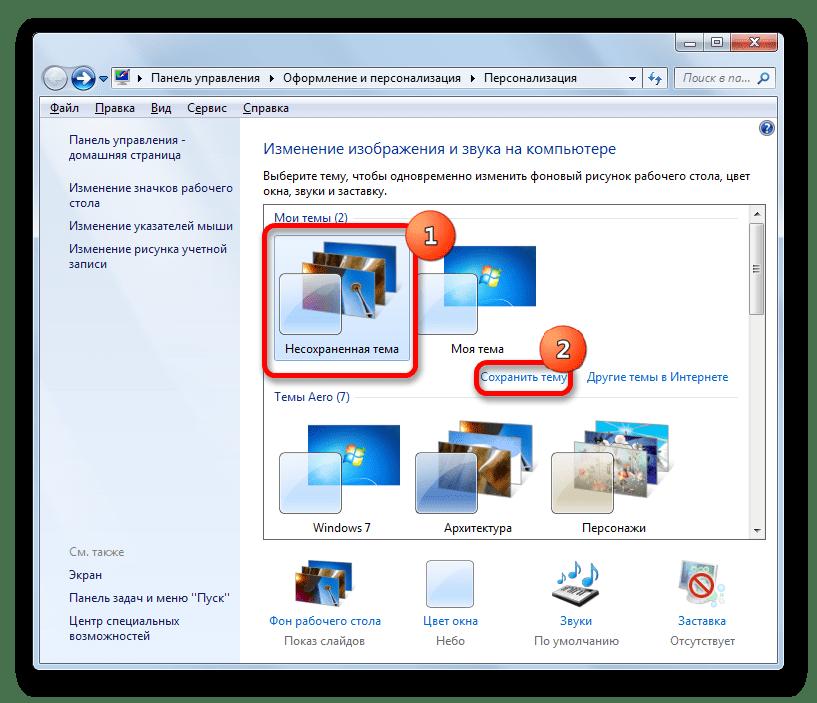 Переход к сохранению темы в окне изменения изображения и звука на компьютере в Windows 7