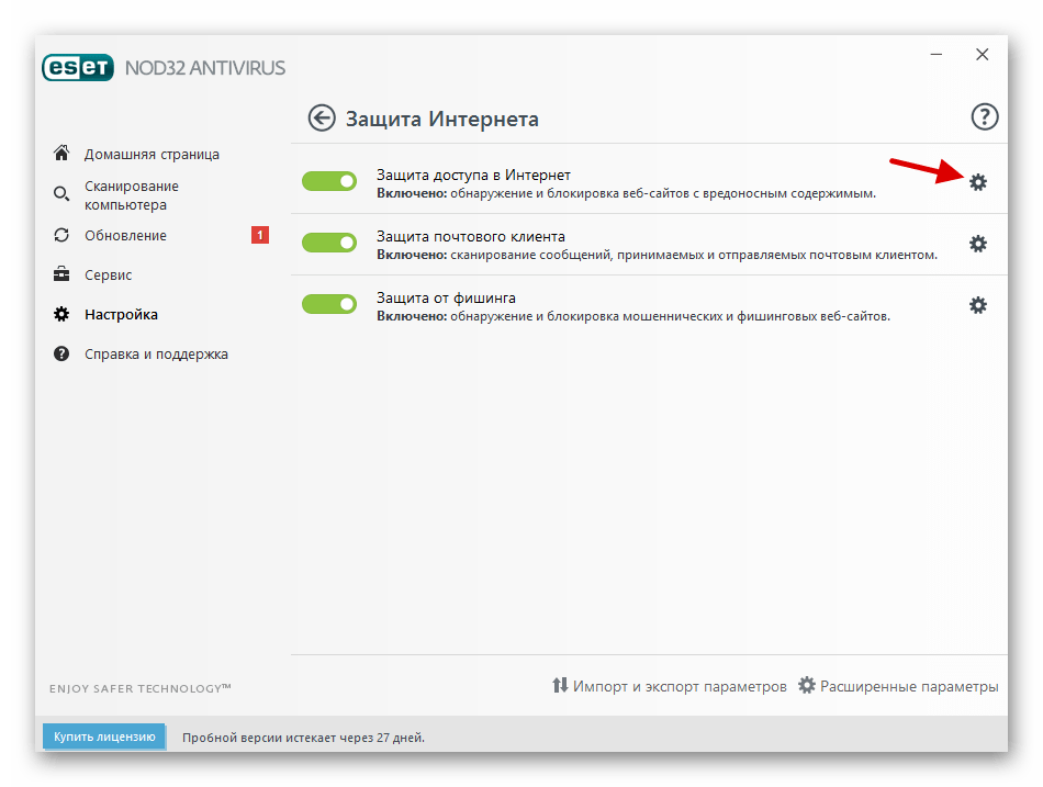 Переход к созданию белого списка для сайтов в антивирусной программы ESET NOD32 Antivirus