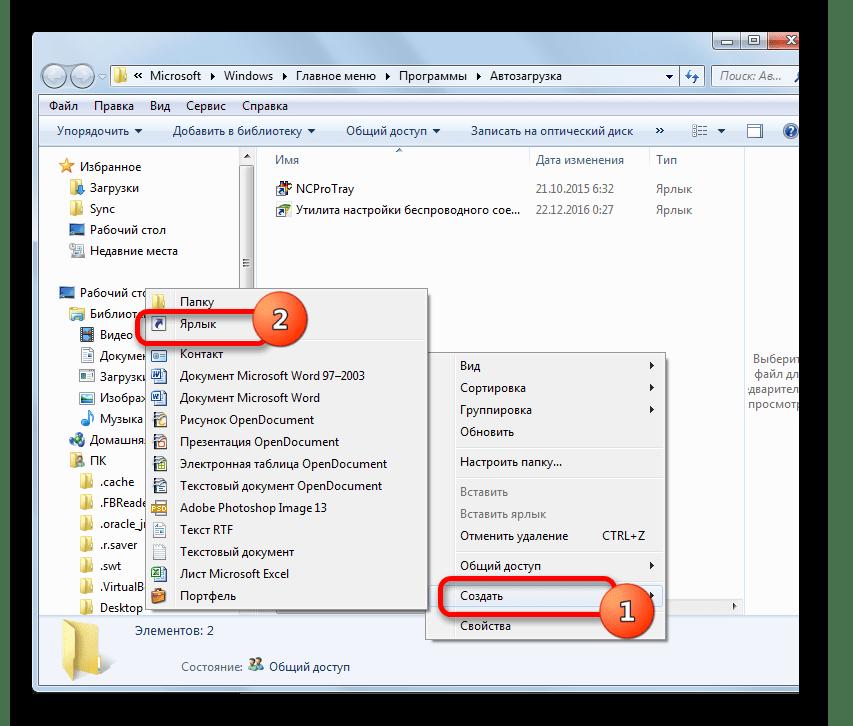 Переход к созданию ярлыка в папке автозагрузки для всех пользователей в Windows 7