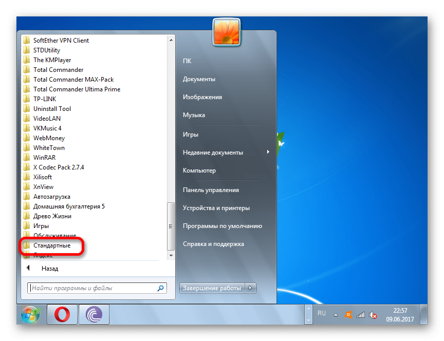 Переход к стандартным программам через меню Пуск в Windows