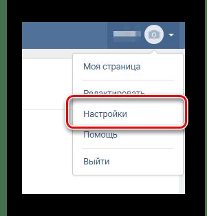 Переход к странице настройки через главное меню ВКонтакте