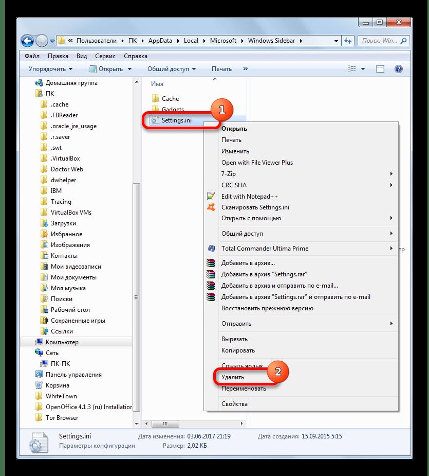 Переход к удалению файла Settings.ini в Проводнике в Windows 7