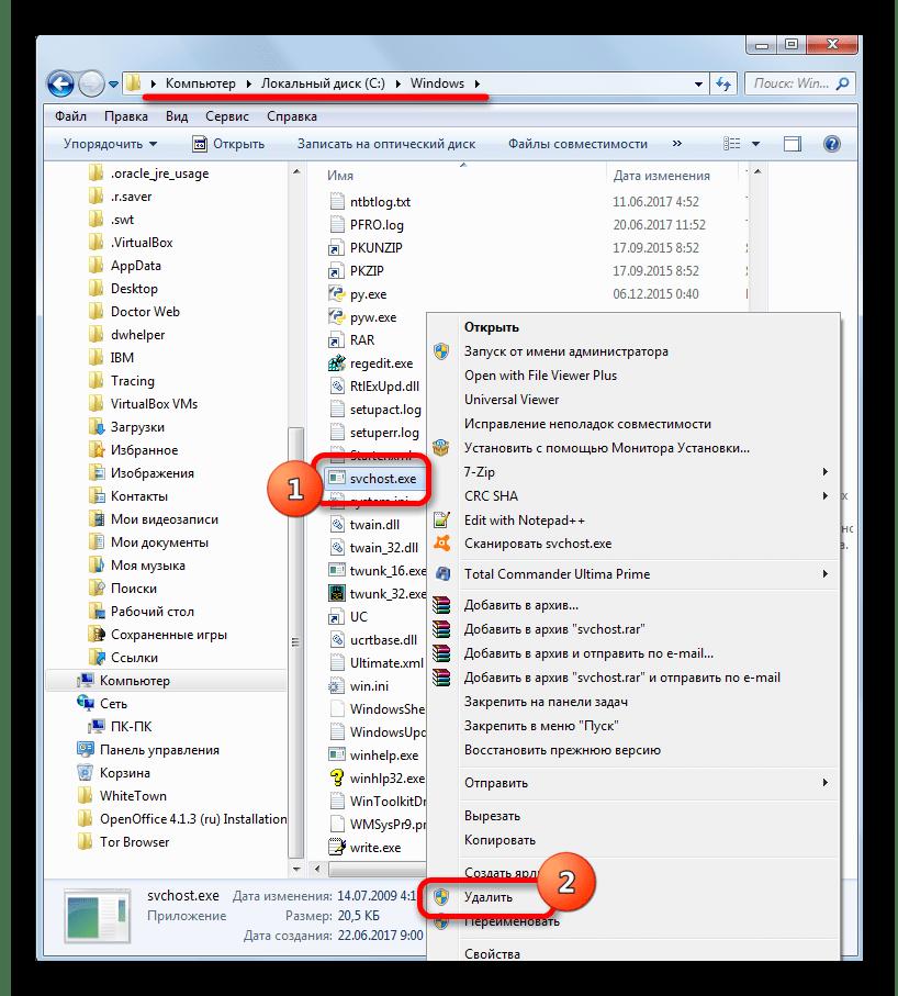 Переход к удалению вирусного файла SVHOST.EXE через контекстное меню в Проводнике Windows