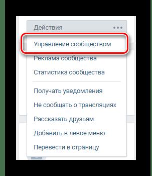Переход к управлению сообществом через главное меню на странице сообщества ВКонтакте