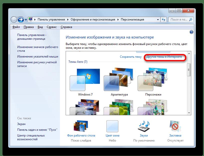 Переход к выбору других тем в интернете в Windows 7