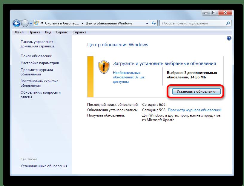 Переход к загрузке необязательных обновлений в окне Центра обновления в Windows 7