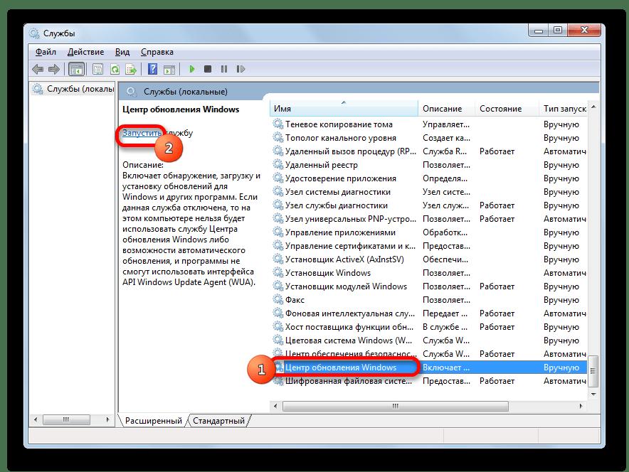 Переход к запуску Центра службы обновления в Диспетчер служб в Windows 7