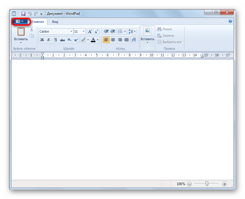 Переход к запуску меню в программе WordPad